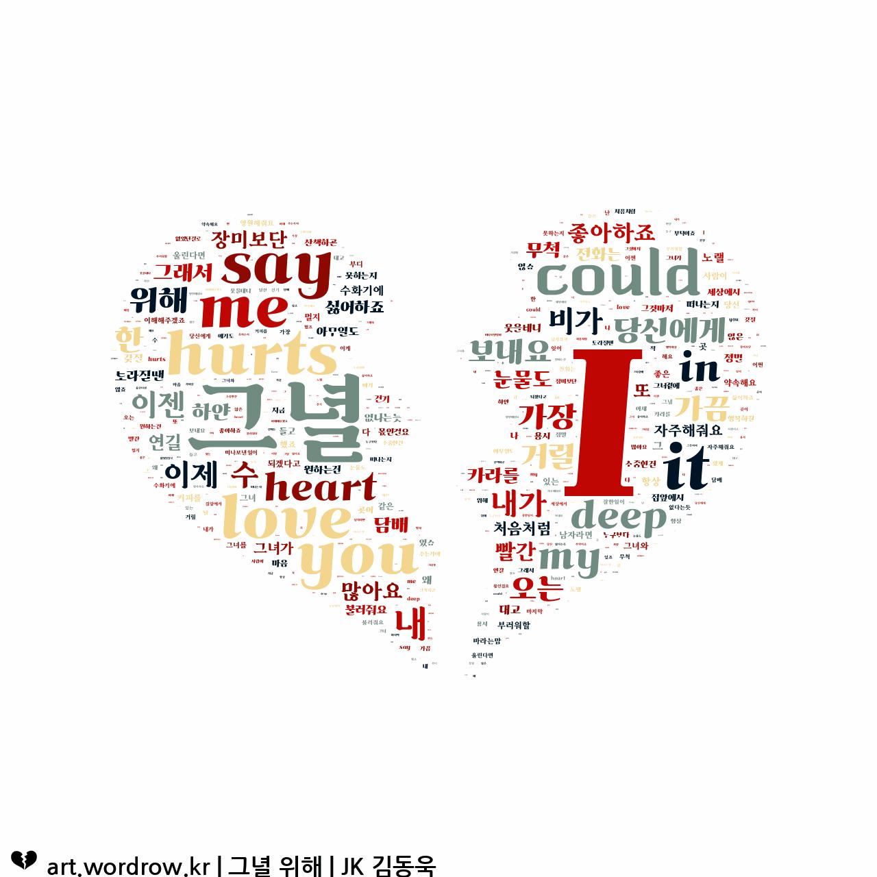 워드 아트: 그녈 위해 [JK 김동욱]-27